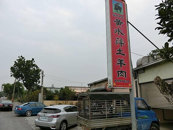 黃水萍羊肉爐2.JPG