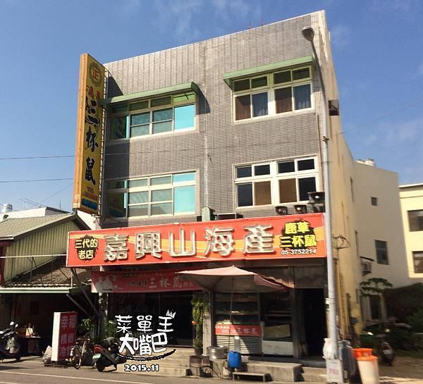 嘉興小吃店2.jpg