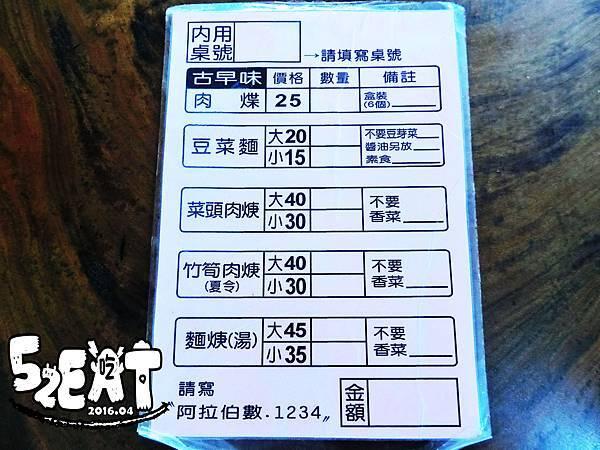 食記古早味豆菜麵肉碟1.jpg