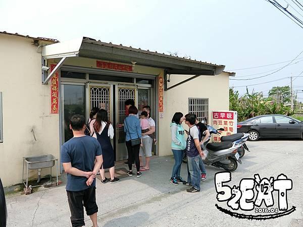 食記古早味豆菜麵肉碟7.jpg