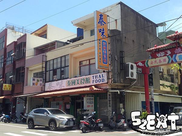 20160605食記泰味泰國2.JPG
