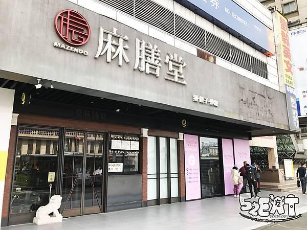 食記麻膳堂3.JPG