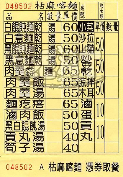 20160724  食記枯麻喀麵1.jpg