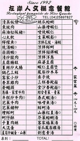 201604食記左岸人文 (1).jpg