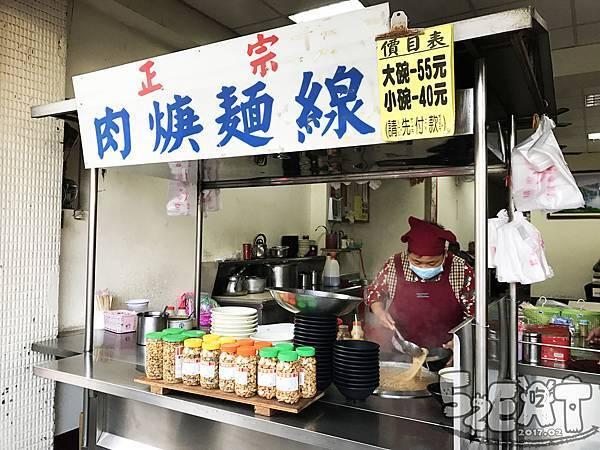 食記正宗肉羹麵線4.jpg