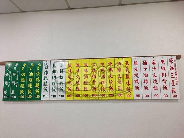 食記香港榮華燒臘1.jpg