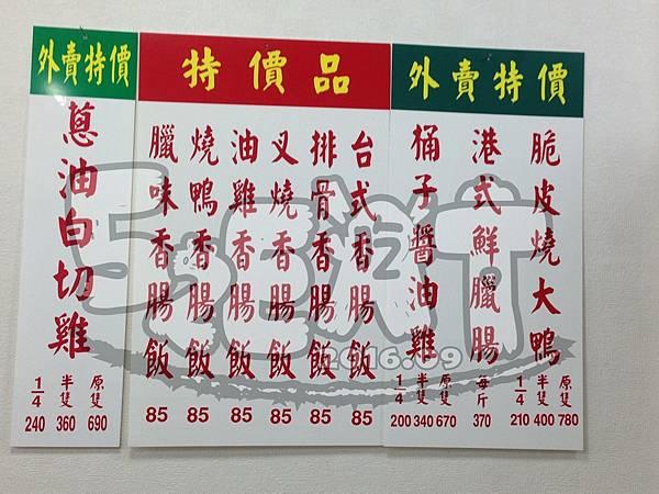 食記香港榮華燒臘-5.jpg