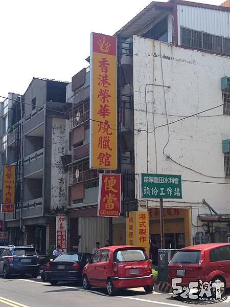 食記香港榮華燒臘2.jpg