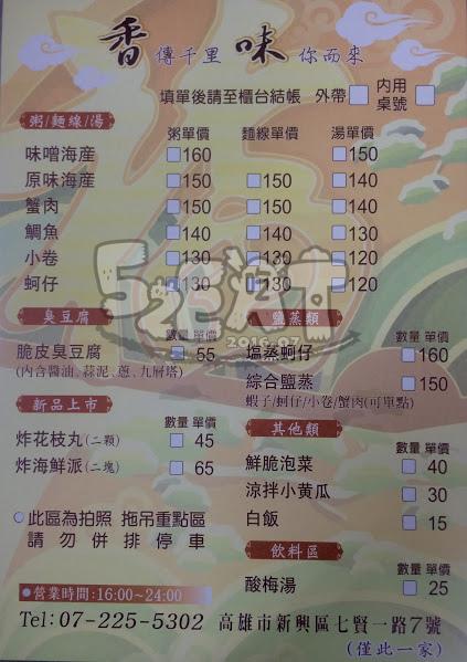 20160723 食記香味海產粥1.JPG