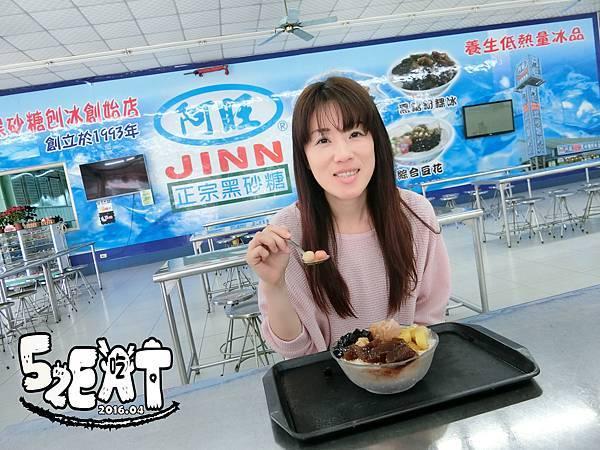 食記旺仔黑砂糖刨冰-5.JPG