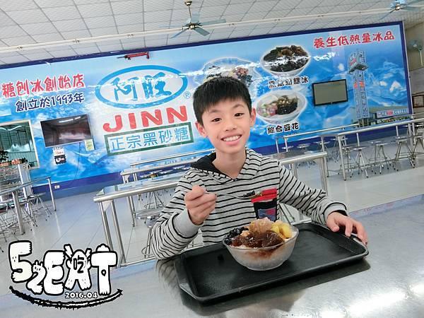 食記旺仔黑砂糖刨冰-6.JPG