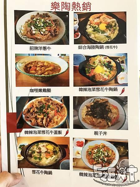 食記樂陶食店15.jpg