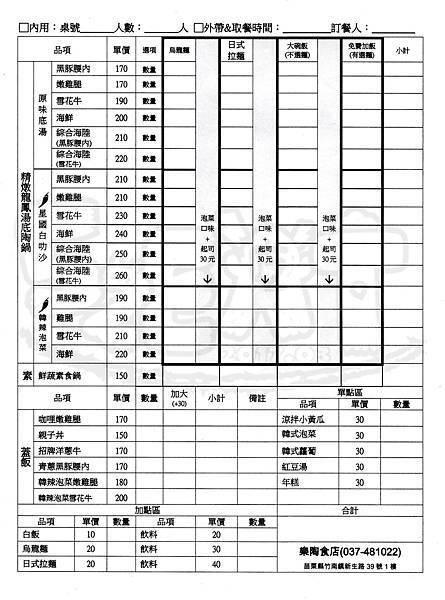 食記樂陶食店1.jpg