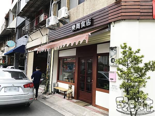 食記樂陶食店3.jpg