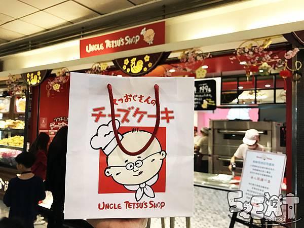 食記Uncle Tetsu蛋糕9.jpg