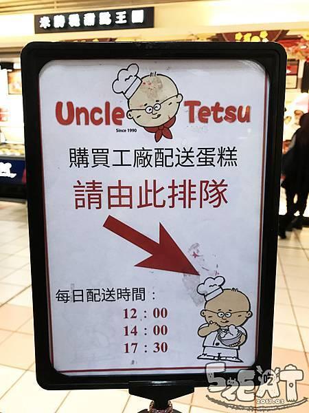 食記Uncle Tetsu蛋糕6.jpg