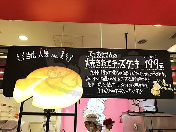 食記Uncle Tetsu蛋糕1.jpg