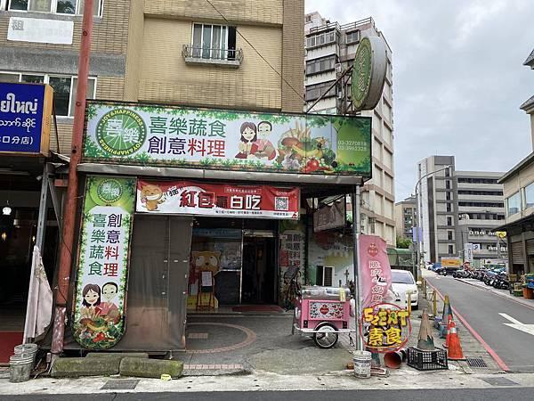 喜樂蔬食4
