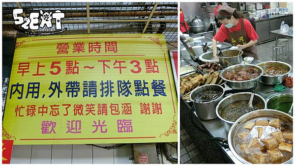 食記山河滷肉飯4.jpg