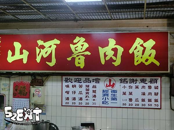 食記山河滷肉飯1.JPG