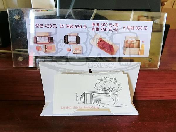食記微熱山丘1.jpg