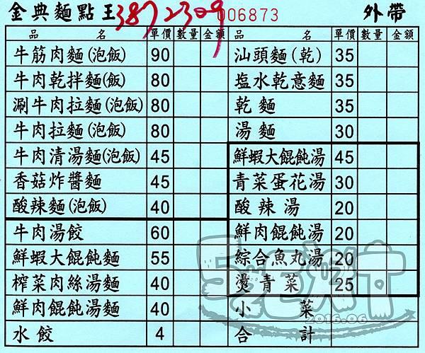 20160618食記金典麵點1.jpg