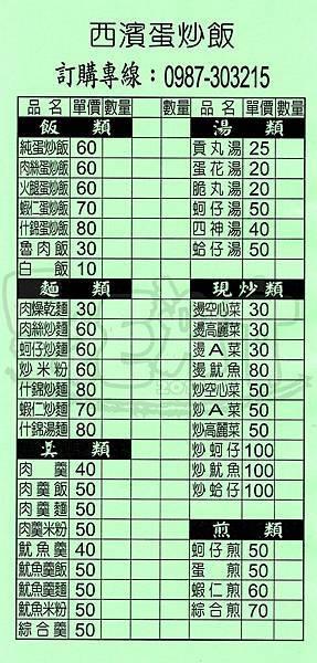 食記西濱蛋炒飯1.jpg