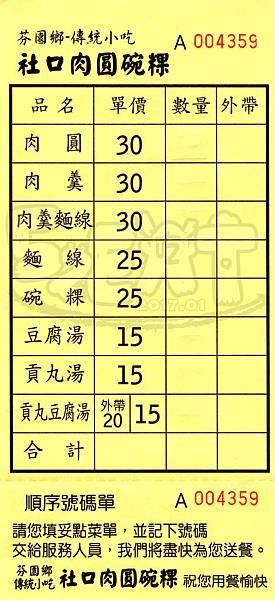 食記社口肉圓1.jpg