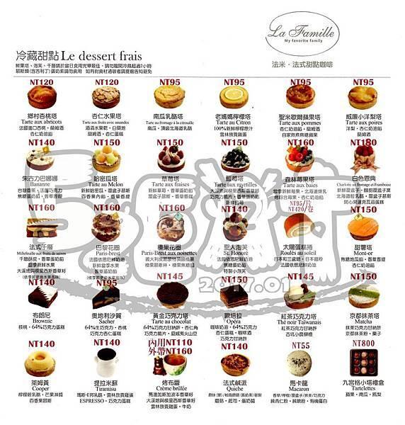食記法米法式甜點1.jpg