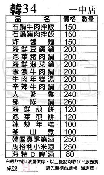 食記韓34-1.jpg