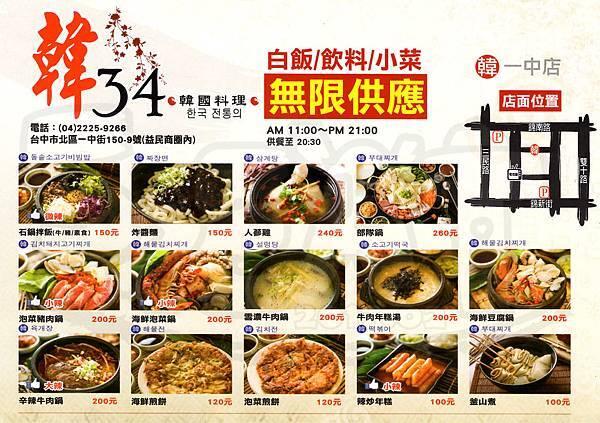 食記韓34-15.jpg