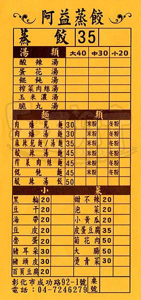 食記阿益蒸餃1.jpg