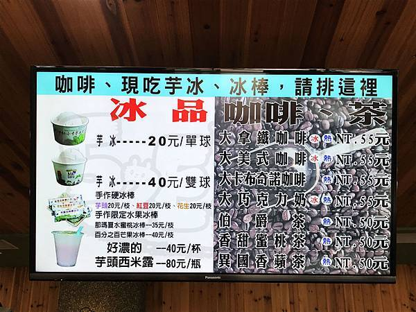 食記小奇芋冰1.jpg