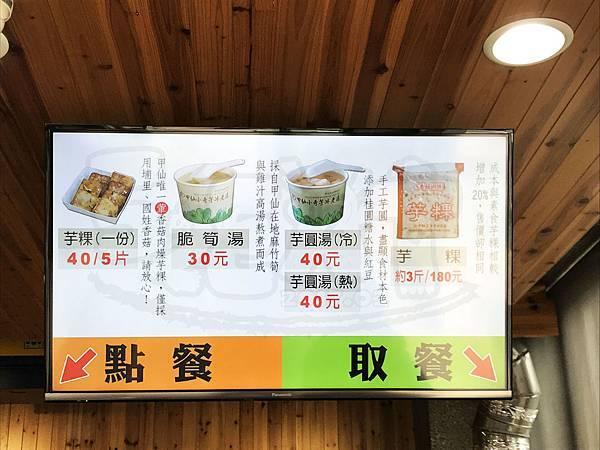 食記小奇芋冰4.jpg
