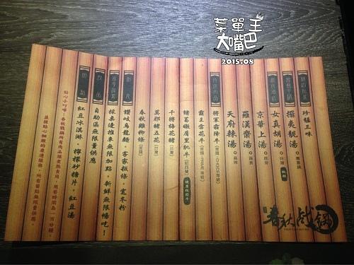 春秋戰鍋-3-ok