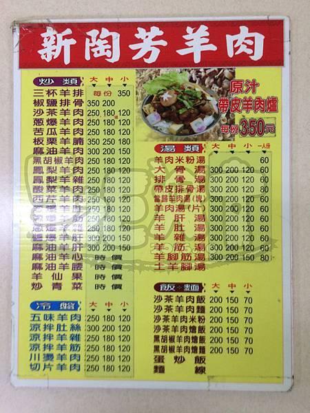 食記新陶方羊肉1
