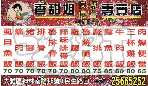 食記香甜姐1.jpg