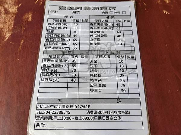 食記嘉義阿榮涼麵1.jpg