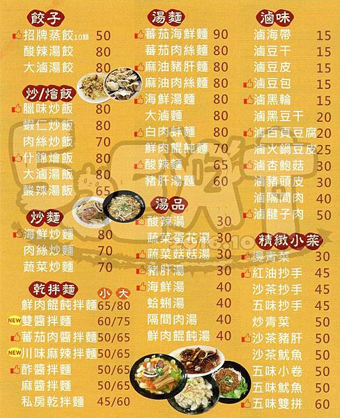 食記蒸餃子1.jpg