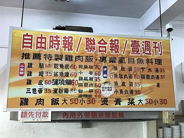食記小林雞肉1.jpg