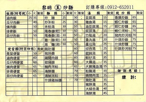 食記黎明王炒麵1.jpg