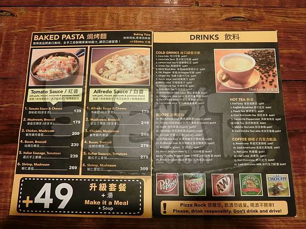 食記pizza rock16.jpg