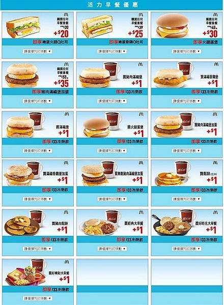 20161118 麥當勞年終限時優惠券5.jpg