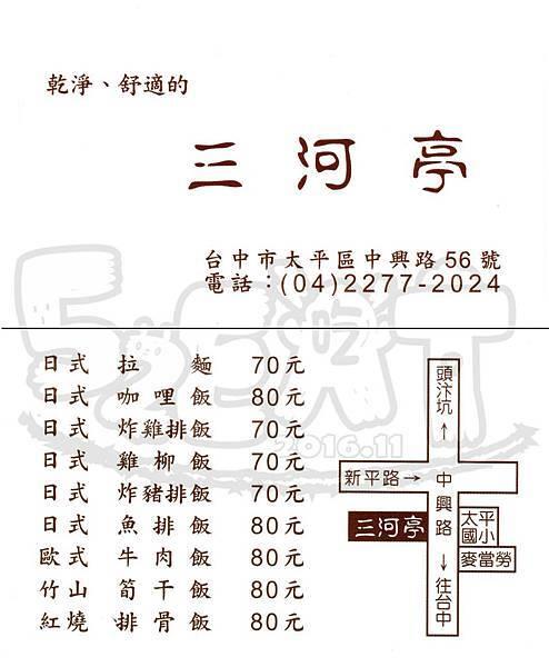 食記三河亭1.jpg