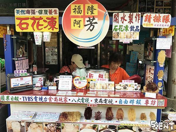 食記阿芳石花凍3.jpg