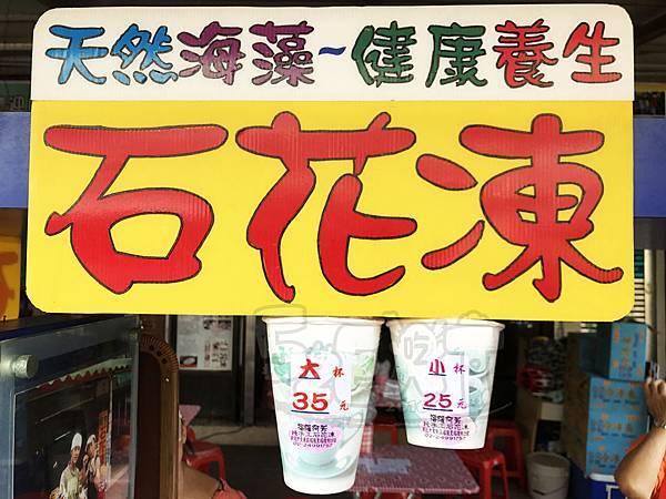 食記阿芳石花凍1.jpg