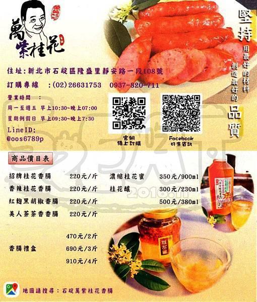 食記萬紫桂花香腸9.jpg