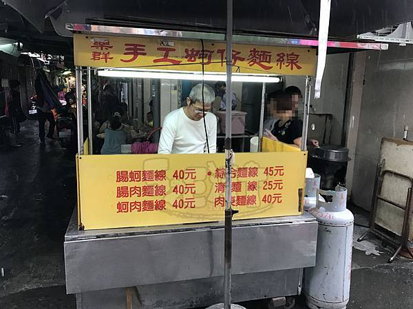 食記樂群蚵仔麵線1.jpg