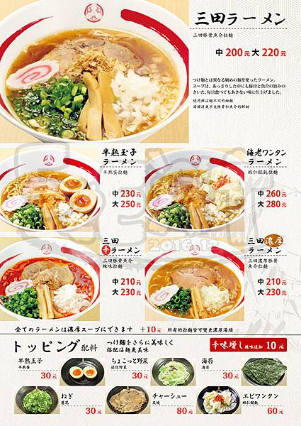 食記三田製麵所15.jpg