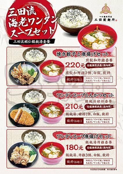 食記三田製麵所16.jpg
